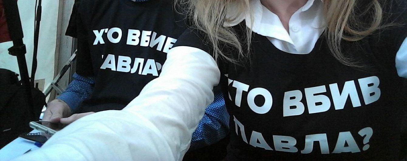 """Журналисты пришли на конференцию Порошенко в футболках с надписью """"Кто убил Павла?"""""""