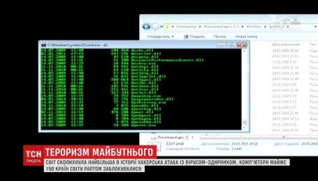 Світ сколихнула найбільша в історії хакерська атака із вірусом-здирником