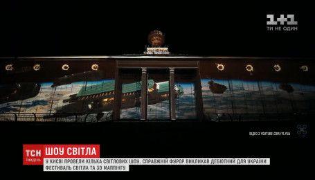 Патріотична Батьківщина-Мати та фестиваль світла: у Києві провели вражаючі шоу