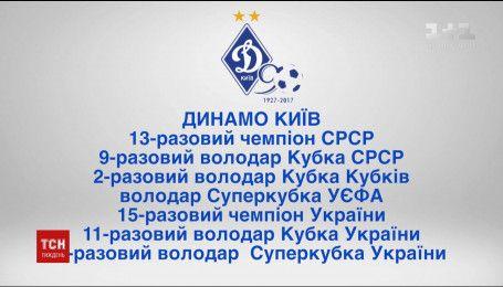 """""""Динамо"""" отмечает 90-летие со дня создания клуба"""