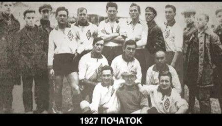 1927 - 2017: Динамо Київ святкує 90-річчя
