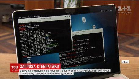 Європейська поліція попереджає про нові кібератаки