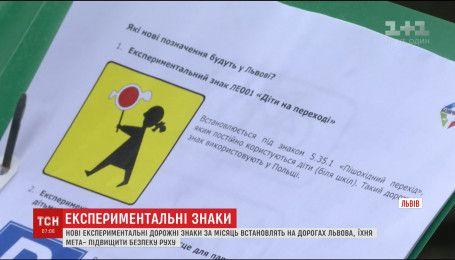Во Львове городская власть утвердила новые экспериментальные дорожные знаки