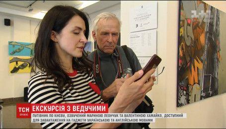"""Пройтись Киевом теперь можно в компании звезд канала """"1+1"""""""