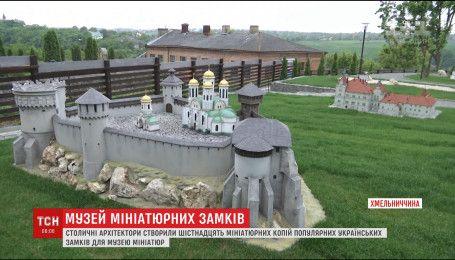 У Кам'янці-Подільському відтворили в мініатюрі найвідоміші замки України