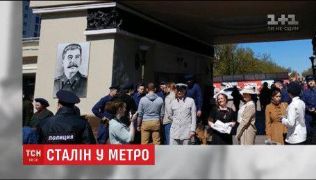 Портретом Сталина отмечают в Москве 82-летие строительства метрополитена
