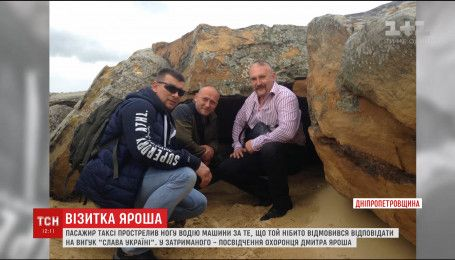 """Охранник Яроша прострелил ноги водителю такси за """"не патриотизм"""""""