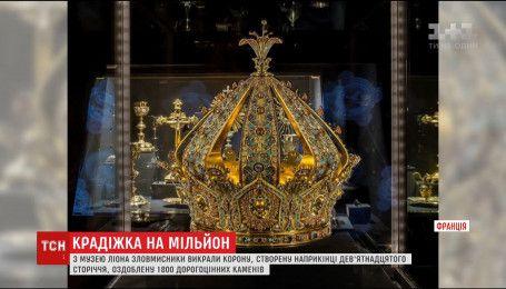 Корону за миллион евро похитили во Франции