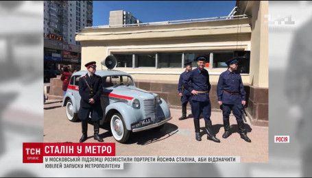 В Москве к годовщине строительства метрополитена на станции повесили портрет Сталина