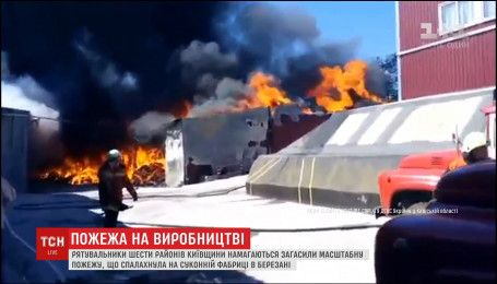 Під Києвом палають склади суконної фабрики