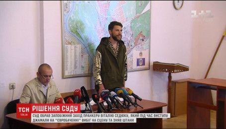 Днепровский суд столицы отпустил Седюка под личное обязательство