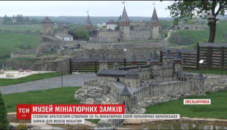 Столичные архитекторы создали 16 миниатюрных копий популярных украинских замков