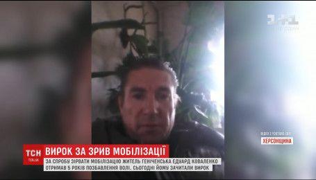 Суд объявил приговор жителю Геническа, который на митингах призвал сорвать мобилизацию