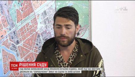 """Седюк рассказал, как без билета и журналистской аккредитации попал на финал """"Евровидения"""""""