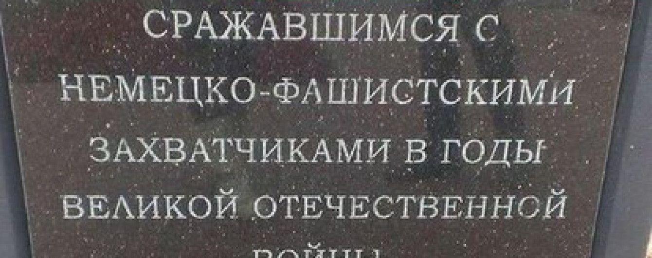 В РФ установили памятник советскому солдату с опечаткой в надписи