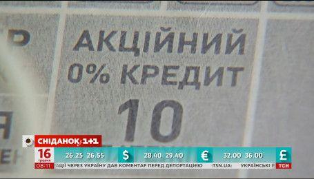 Українці стали активніше брати споживчі кредити
