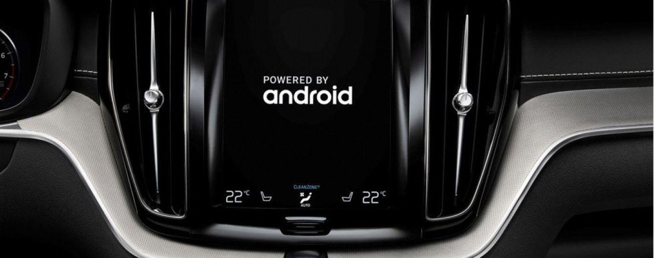 Автомобили Volvo следующего поколения получат Android
