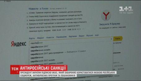 По меньшей мере три года украинцы не смогут пользоваться российскими соцсетями