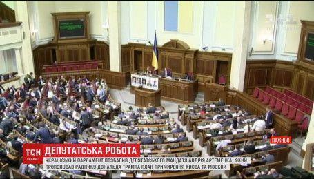 Верховная Рада лишила депутатских полномочий Андрея Артеменко