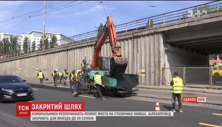 Коммунальщики начали ремонт моста на столичных Нивках