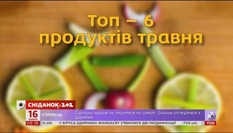 Топ-6 продуктів у травні