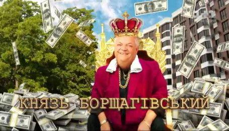 Кто устраивает террор в Петропавловской Борщаговке