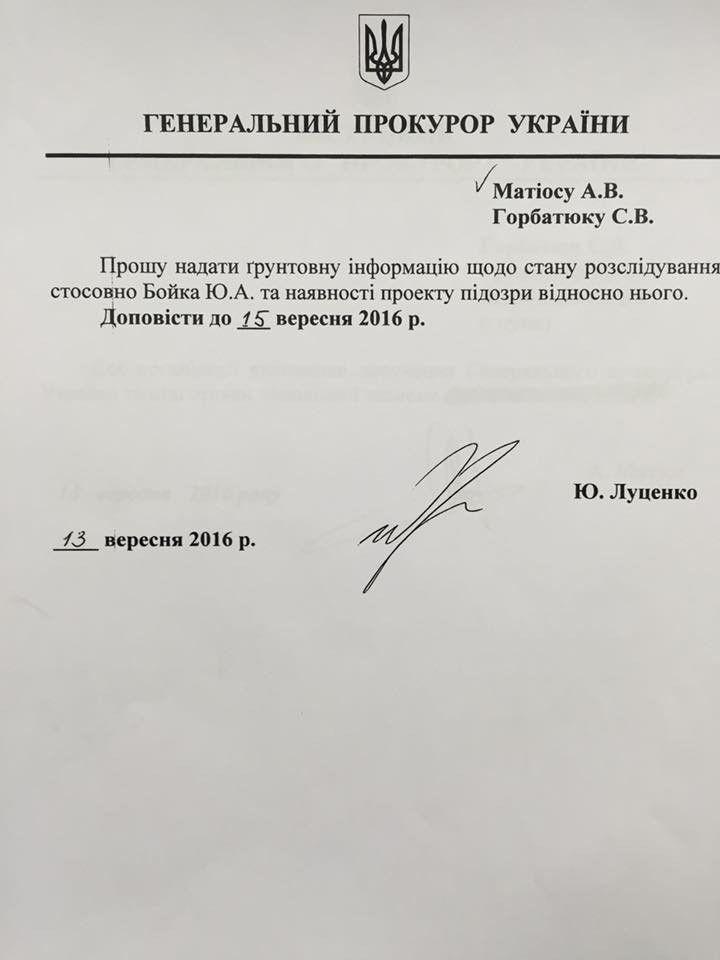 ГПУ: Лещенко збрехав про існування подання на нардепа Бойка