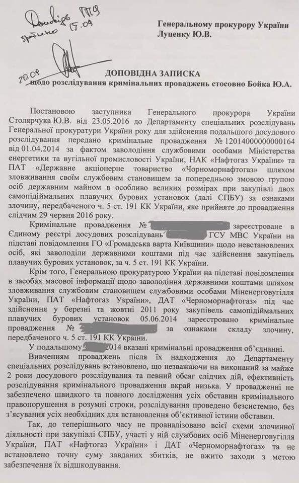 ГПУ: Лещенко збрехав про існування подання на нардепа Бойка_02
