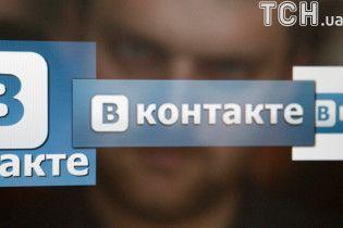 """Блокування """"ВКонтакте"""" в Україні та помста хлопця за п'яні SMS коханої. Тренди Мережі"""