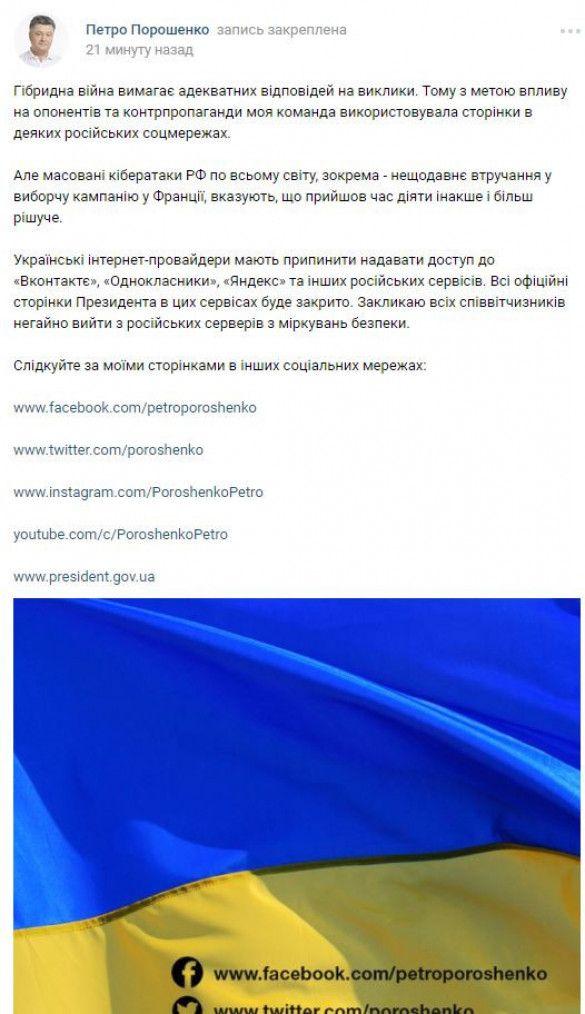 Порошенко у вконтакте