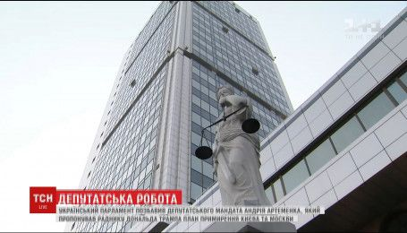 ВР позбавила мандата Артеменка, який пропонував раднику Трампа план примирення України і РФ