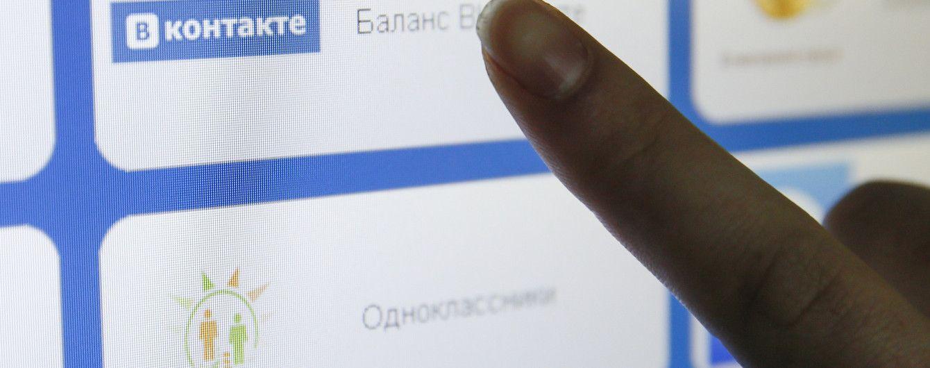 Социологи подсчитали, какую аудиторию охватывают заблокированные в Украине российские сайты