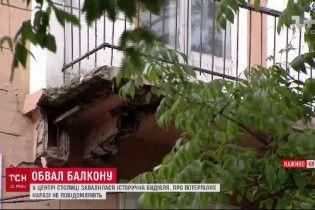 В центре Киева обрушился балкон в квартире Олеся Гончара