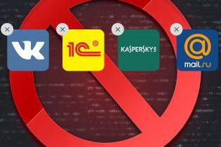 """ВК, """"Яндекс"""" та сотні інших у """"чорному списку"""". Все, що необхідно знати про нові санкції проти РФ"""
