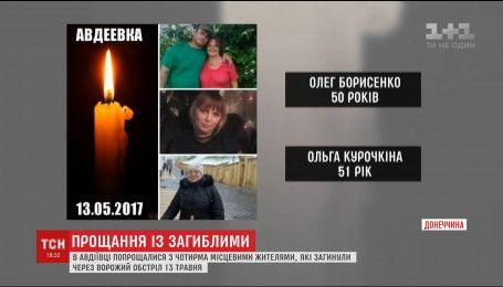 В Авдеевке попрощались с погибшим от рук оккупантов жителями города