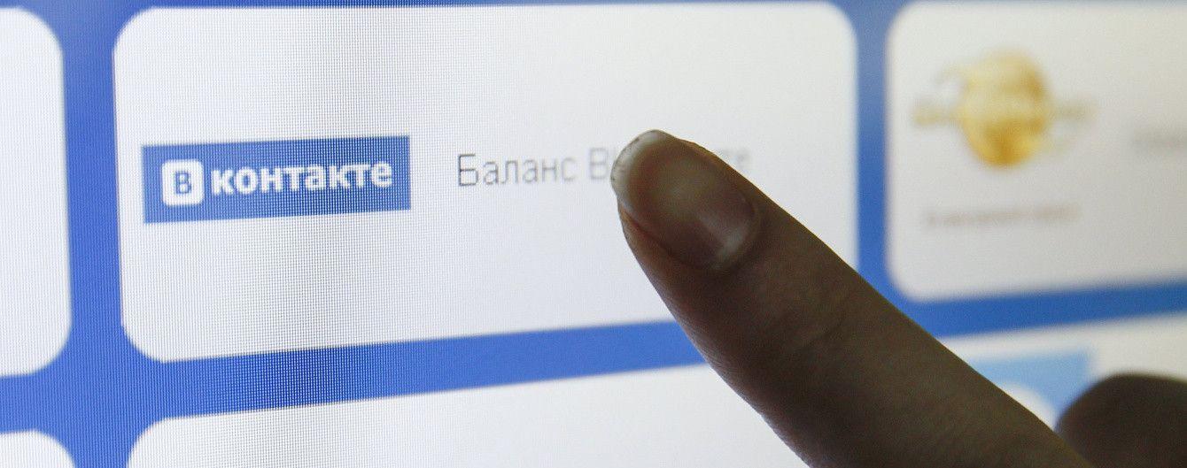 """У день блокування """"ВКонтакте"""" став найбільш популярним інтернет-ресурсом в Україні – представник ВК"""