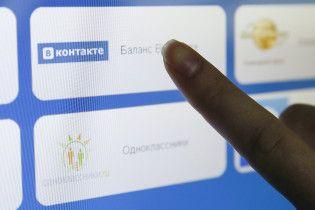 ВКонтакте закрив свій офіс в Україні