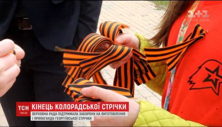 Депутаты проголосовали за запрет производства и пропаганды георгиевской ленты в Украине