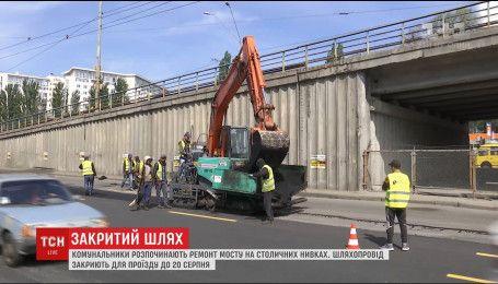 """У столиці на тривалий час перекриють шляхопровід біля станції метро """"Нивки"""""""
