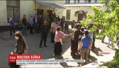 На Харьковщине разборки между ромами и председателем поселкового совета закончились ранениями и смертью