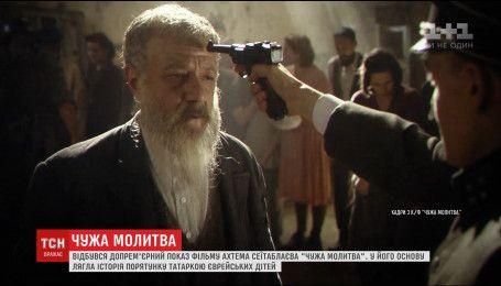 """У столиці відбувся допрем'єрний показ нового фільму """"Чужа молитва"""""""