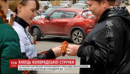 В Украине запретили георгиевские ленточки