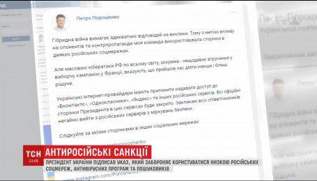 В Украине запретили российские соцсети и Интернет-сервисы