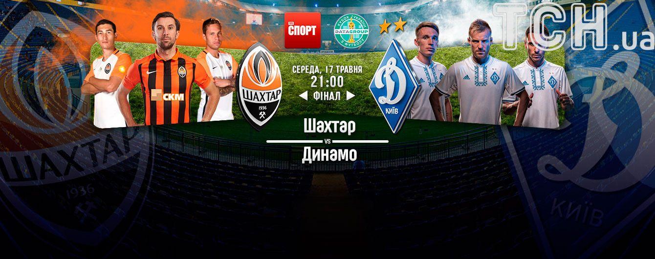 Шахтар - Динамо - 1:0. Онлайн-трансляція фіналу Кубка України
