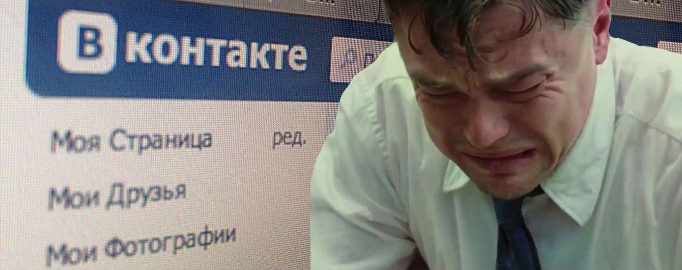 """""""Непозбувна бентега"""" из-за блокировки ВКонтакте и порно на американском вокзале. Тренды Сети"""