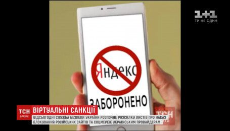 Приказ президента о блокировании российских интернет-ресурсов вступил в силу