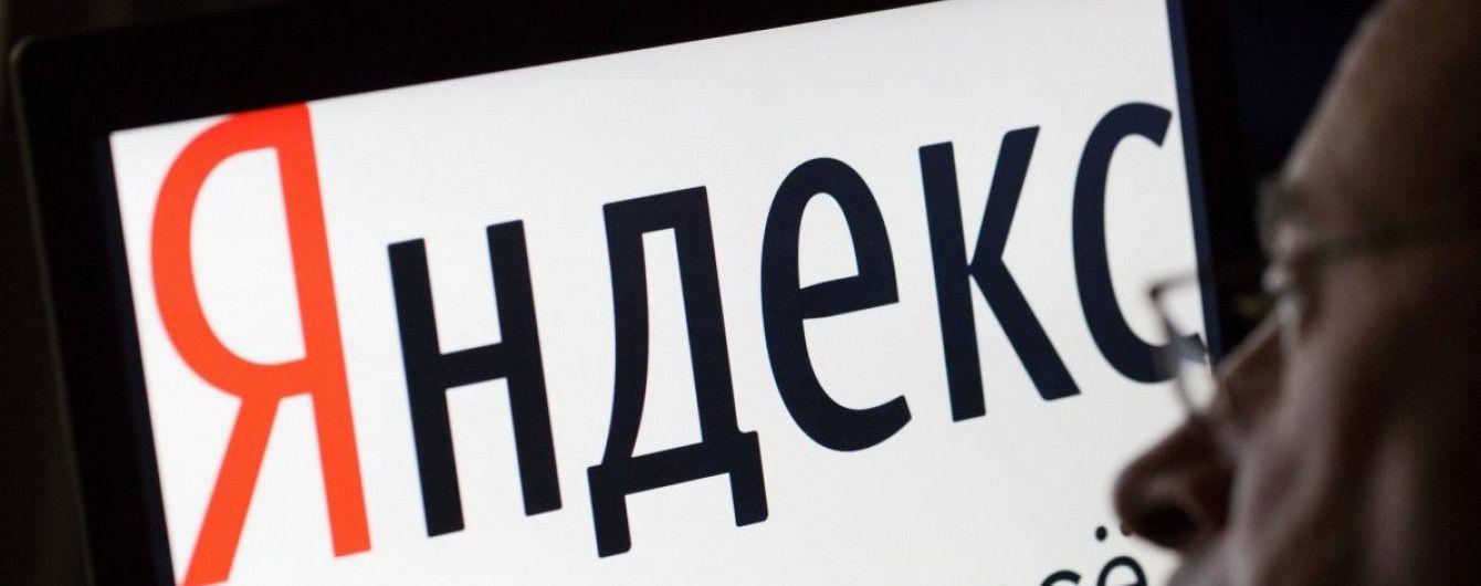 """""""Яндекс"""" получит убытки от украинских санкций на 7 млрд рублей – чиновник СНБО"""