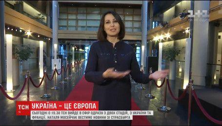 Наталя Мосійчук проведе ТСН.19:30 зі Страсбурга