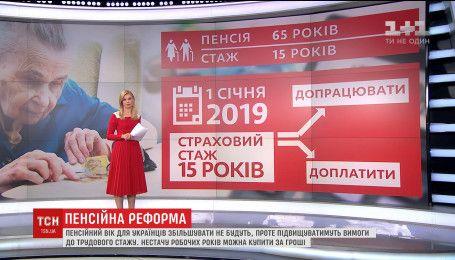 Правительство повышает требования к трудовому стажу украинцев
