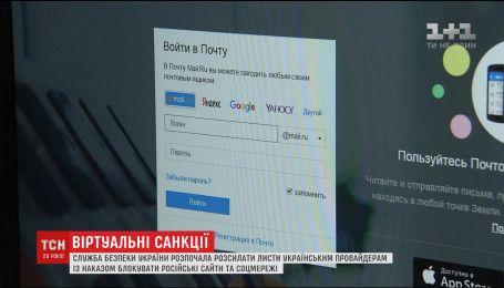 Указ президента Украины о блокировании российских интернет-ресурсов вступил в силу